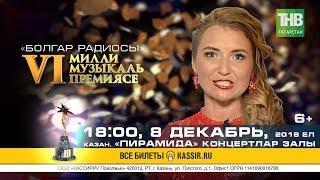 Лилия Гиматдинова. VI Милли музыкаль премия 2018 | ТНВ
