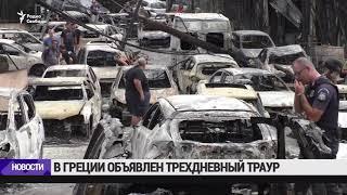 Пожары в Греции: десятки погибших