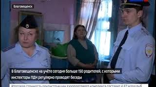Шанс нерадивым родителям дают благовещенские инспекторы ПДН