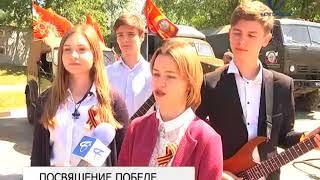 Областной фестиваль-конкурс «Победа остаётся молодой» состоялся в Белгороде