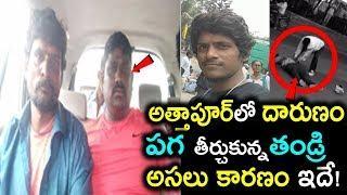 అత్తాపూర్ లో పగతీర్చుకున్నతండ్రి ..అసలుకారణం ఇదే!| Attapur Incident Latest News Hyderabad | PlayEven