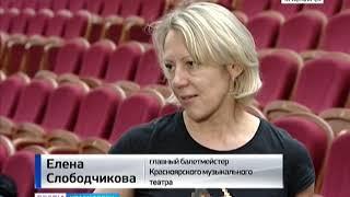 """Красноярская публика увидит премьеру спектакля """"Линии времени"""""""