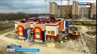 Новый детский сад появится в Ставрополе