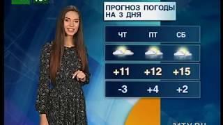 Прогноз погоды на 26,27,28  апреля