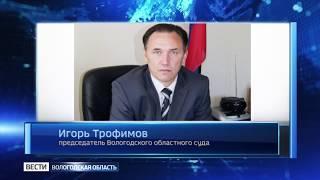 Игорь Трофимов назначен председателем Вологодского областного суда