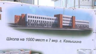 Новую школу в Камышине планируют сдать в 2019 году