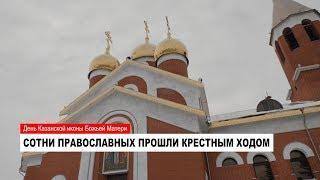 День Казанской иконы Божьей Матери