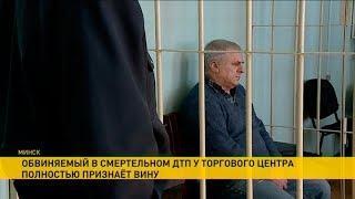 Обвиняемый в смертельном ДТП возле ТЦ «Замок» полностью признал вину