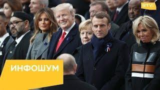 Трамп улыбнулся Путину и не пожал руку Порошенко в Париже / Инфошум