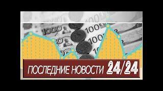 Новости экономики и финансов СПб, России и мира