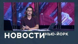 Новости от 11 октября с Лизой Каймин