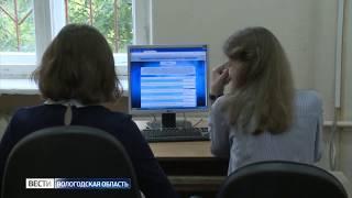 Областное родительское собрание пройдёт в Вологде