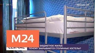 В Москве массово закрывают хостелы - Москва 24