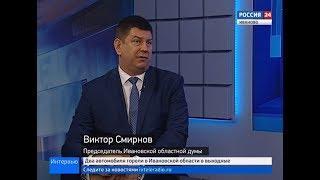 РОССИЯ 24 ИВАНОВО ВЕСТИ ИНТЕРВЬЮ СМИРНОВ В В