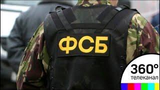 ФСБ пресекла деятельность террористической ячейки в Красноярске
