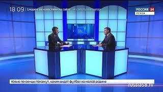 Россия 24. Пенза: можно ли регулировать социальные сети, соблюдая права пользователей