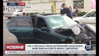 Смертельное ДТП в Черкассах: Водителя BMW взяли под стражу на два месяца
