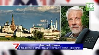 Дмитрий Крылов: что может стать новой точкой роста для туристической Казани? 7 Дней | ТНВ