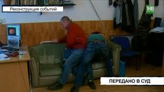 В Татарстане будут судить десять участников ОПГ - ТНВ