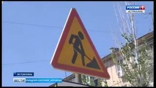 В Астрахани улицу Яблочкова планируют отремонтировать к концу сентября
