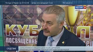 Пермь. Вести Спорт 26.11.2018
