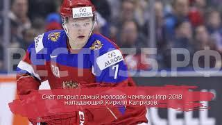 Сборная России по хоккею проиграла сборной Швеции со счетом 1:3