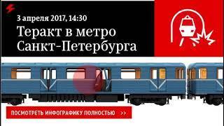 В Петербурге почтят память погибших в теракте в метро 3 апреля 2017 года