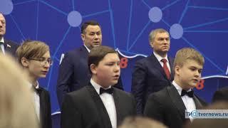 На форуме в Твери спели ГИМН России
