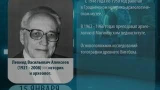 Донской календарь  1921 г  15 января  Алексеев Леонид Васильевич