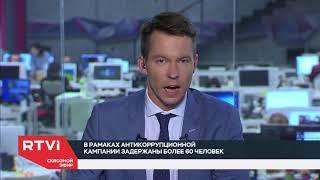 Как президент Беларуси решил бороться с коррупцией? Обсуждение на RTVI