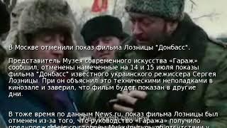 """В Москве отменили показ фильма Лозницы """"Донбасс"""""""