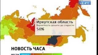 Шансы дожить до пенсии у жителей Иркутской области - 50 на 50