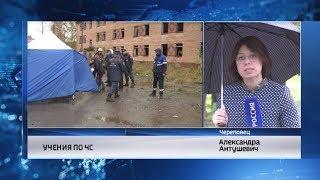 События Череповца: учения по ЧС, ДТП на «зебре», закрыли участок дороги