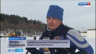 В Алтайском районе лыжники-колясочники готовятся к чемпионату страны