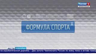 Сегодня вечером на канале «Россия 24» — новый выпуск программы «Формула спорта»