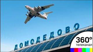 Следователи выясняют причины задымления в самолете в Домодедово
