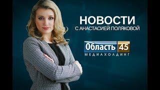 Выпуск новостей телекомпании «Область 45» за 8 июня 2018 г.