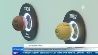 Легенды футбола встретятся на кубке ветеранов в Москве