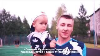 Кудымкар Пермского края присоединился к челленжу #ЧеканьЗаНаших