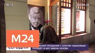В Москве сегодня прощаются с Олегом Табаковым - Москва 24