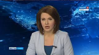 Вести-Томск. Выпуск 20:45 от 22.03.2018