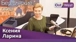 Ксения Ларина, радиостанция «Эхо Москвы». Когда угрозы становятся реальностью | Берлинские окна