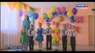 Спустя 25 лет йошкар-олинский садик снова распахнул свои двери для детей - Вести Марий Эл