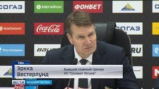Брагин, Быков, Кудашов : Кто будет новым главным тренером Салавата Юлаева
