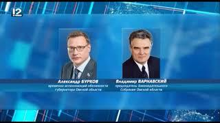 Омск: Час новостей от 28 мая 2018 года (11:00). Новости