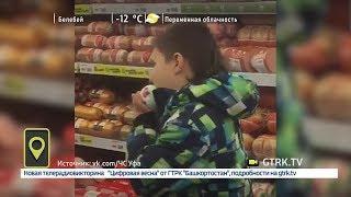 В уфимском супермаркете юный дегустатор пробовал колбасу прямо с прилавка