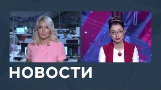 Новости от 18.10.2018 с Марианной Минскер и Лизой Каймин