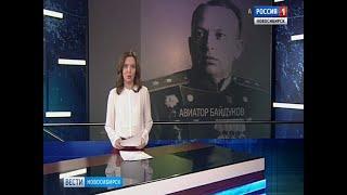 Новосибирцы включили Георгия Байдукова в список кандидатур для конкурса «Великие имена России»
