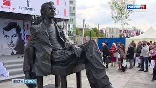 В Перми открыли памятник Георгию Буркову
