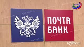 В Дагестане скоро появятся отделения «Почта банка»